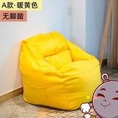 懶人沙發 豆袋榻榻米地上單人臥室陽臺房間躺椅小型可愛凳子網紅迷【快速出貨八折下殺】