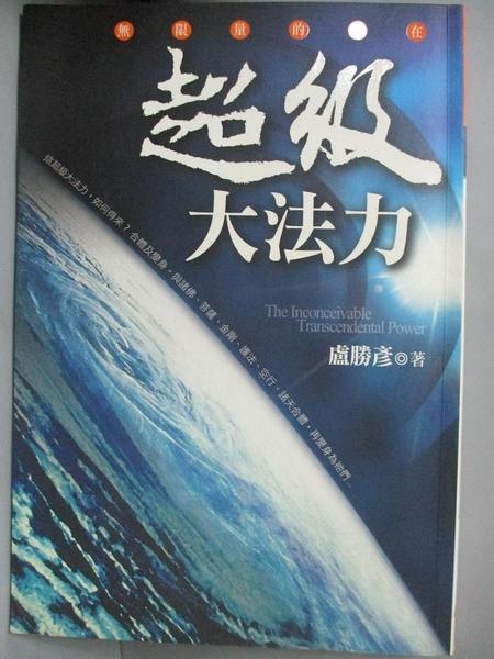 【書寶二手書T7/宗教_ICZ】超級大法力-無限量的自在_盧勝彥