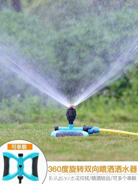 自動灑水機 自動噴水器360度旋轉農用澆地灌溉神器綠化灑水澆水噴 【快速】