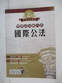 【書寶二手書T1/法律_CSQ】國際公法_來勝法學研究中心