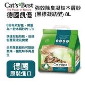德國凱優Cat's Best-強效除臭凝結木屑砂(黑標凝結型) 8L/2.9kg