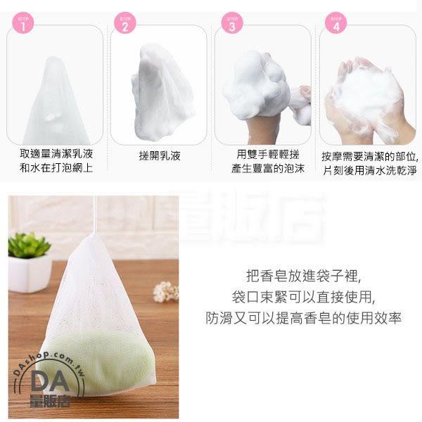 起泡網 皂袋 打泡網 雙層 手工皂 沐浴起泡網袋 起泡袋 泡泡網 可掛式 洗臉打泡網(V50-1841)