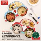 寶寶汽車不銹鋼早餐卡通水果盤子碗餐盤兒童餐具【福喜行】