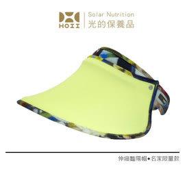 【HOII 后益】【限量版 伸縮艷陽帽】先進光學 SUNSOUL 防曬 范冰冰同款
