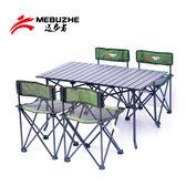 桌椅 戶外露營折疊桌椅套裝便攜式野餐燒烤沙灘休閒組合桌椅自駕 igo城市玩家
