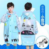 兒童雨衣男童女童幼兒園小學生小孩寶寶雨衣防水帶書包位雨披