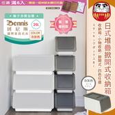 【班尼斯國際名床】~日式堆疊掀開式-收納箱26L(3入)/收納櫃/置物櫃/衣物櫃/雜物箱/玩具箱