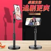 【加固版】手機支架桌面多功能懶人支架看電視視頻追劇直播神器快速出貨