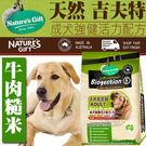 【zoo寵物商城】澳洲Gift天然吉夫特《成犬強健活力狗糧飼料》牛肉糙米1.5kg