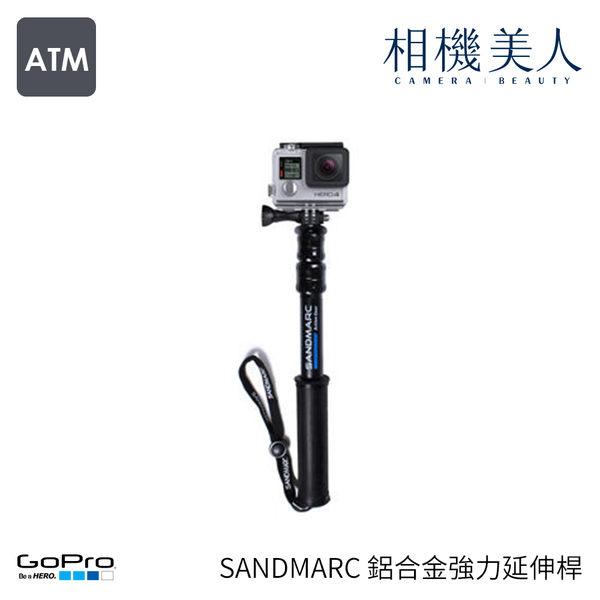 SANDMARC GOPRO 鋁合金強力延伸桿 旅行款 SM-211
