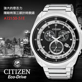 【5年延長保固】CITIZEN AT2150-51E 光動能 CITIZEN