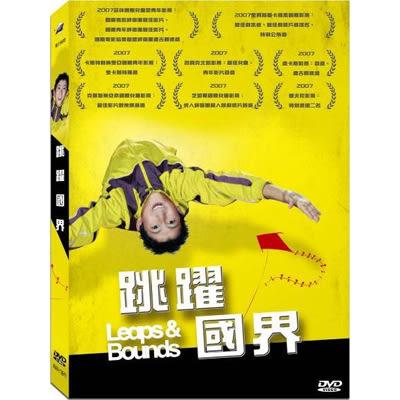 跳躍國界DVD