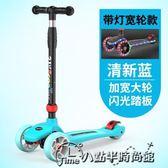 滑板車可坐可推兒童踏板閃光輪燈1寶寶2-13歲四合一腳踏6歲初學者推薦【店慶85折促銷】