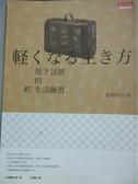 【書寶 書T3 /勵志_KPA 】放下包袱的輕 練習_ 松浦彌太郎