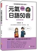 元氣日語50音全新修訂版