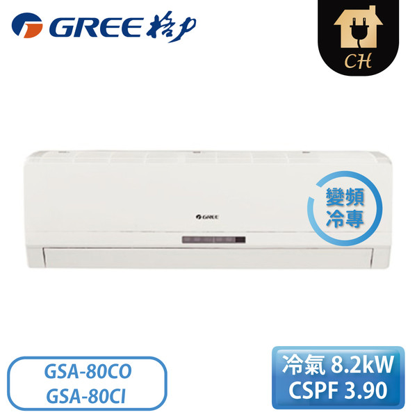 [GREE 格力]12-13坪 R410一對一變頻冷專風華系列 GSA-80CO/GSA-80CI