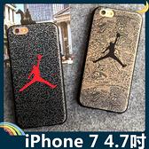 iPhone 7 4.7吋 蠶絲紋保護套 軟殼 空中飛人 公牛喬丹 潮牌同款 全包款 矽膠套 手機套 手機殼