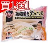 買一送一冰冰好料理高麗菜豬肉熟水餃935G【愛買冷凍】