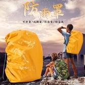 背包防雨罩新款戶外背包防雨罩雙肩包防水保護罩學生書包防雨保護套40/『獨家』流行館
