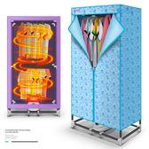 干衣機雙層家用 烘干機靜音省電暖風寶寶專用烘衣機   小時光生活館