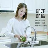 水龙头 電熱水龍頭即熱式家用速熱加熱過水熱廚房電熱水器小廚寶冷熱