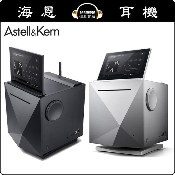【海恩數位】Astell&Kern  AK500N 家甪數碼多媒體喇叭系統 家用音響 支援多種格式 公司貨保固