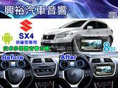 【專車專款】14~16年SUZUKI SX4專用8吋螢幕安卓多媒體主機*DVD+藍芽+導航+安卓*四核心