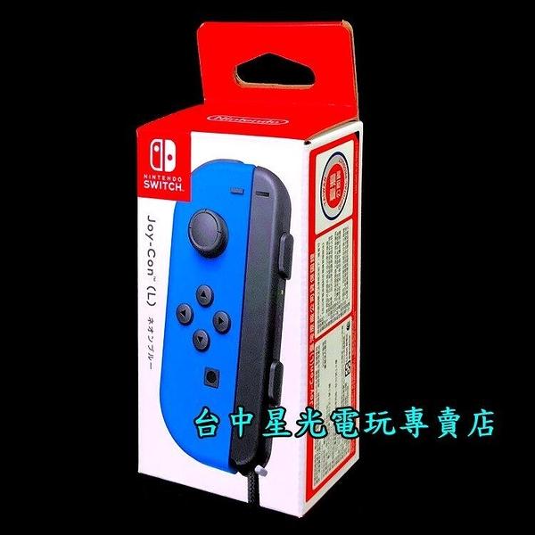 台灣公司貨【NS週邊】 Switch Joy-Con L 電光藍色 左手控制器 單手把 【HAC-015】台中星光電
