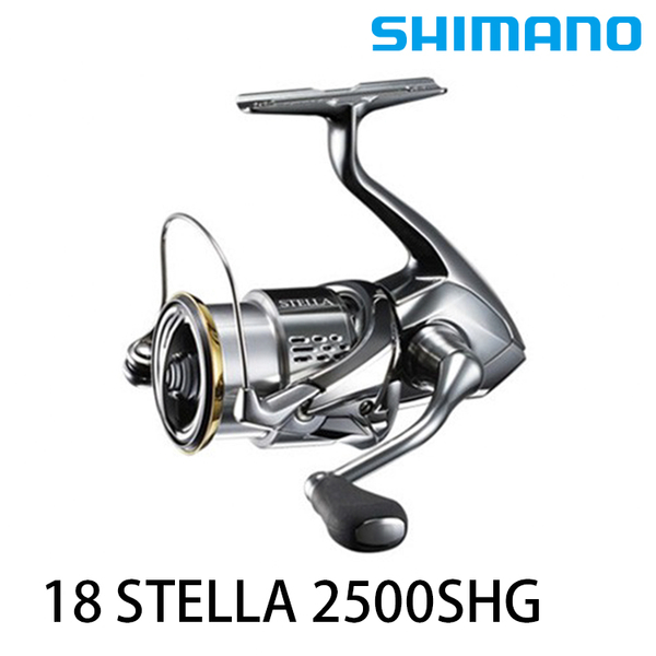 [送1000元折價券] 漁拓釣具 SHIMANO 18 STELLA 2500SHG [紡車捲線器]