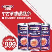 【維恩斯】 油封止漏劑(1入)+壓縮壓力提昇劑(2入)