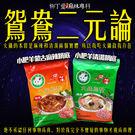 柳丁愛☆鴛鴦二元論組合 小肥羊清湯110...