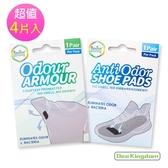 【Deo Kingdom】英國除臭科技專家_鞋墊衣物除臭貼片4片入組