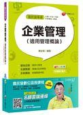 (二手書)企業管理(適用管理概論)(國民營事業、台電、中油、中鋼、捷運、中華電信)