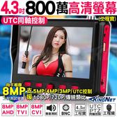 監控螢幕 4.3吋 工程寶 測試螢幕 800萬 8MP AHD TVI CVI UTC同軸控制 PTZ 監視器