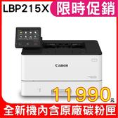 Canon imageCLASS LBP215X 高速黑白雷射印表機