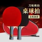 台灣現貨 桌球拍 刀板 橫拍 乒乓球拍 桌拍 桌球 乒乓球 球拍 居家生活 運動用品 球類用品