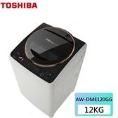 【東芝】12KG直驅超級變頻不沾汙魔術桶洗衣機《AW-DME1200GG》含拆箱定位