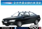 ∥MyRack∥WHISPBAR FLUSH BAR  Peugeot 406 專用車頂架∥全世界最安靜的車頂架 行李架 橫桿∥