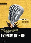 (二手書)民法物權:旺(李致斐老師開講):國考各類科適用(保成)