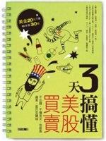 二手書《3天搞懂美股買賣:不出國、不懂英文,也能靠蘋果、星巴克賺錢》 R2Y ISBN:9862482958