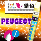 PEUGEOT 標緻汽車專用,酷色汽車補漆筆,各式車色均可訂製,車漆烤漆修補,專業色號調色