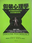 【書寶二手書T1/心理_MJM】假裝心理學_楊麗麗