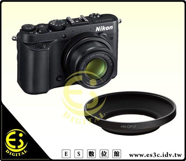 ES數位 NIKON P7700 P7800 專用 HN-CP17 金屬太陽 遮光罩 太陽罩 可加裝 58mm 鏡頭蓋 濾鏡 HNCP17