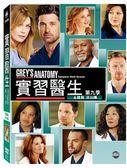 【停看聽音響唱片】【DVD】實習醫生第9季