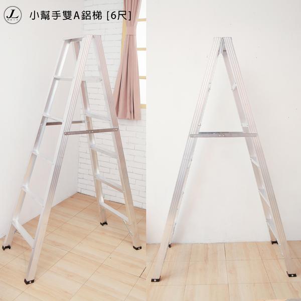小幫手雙A鋁梯 [6尺]【JL精品工坊】爬梯 鋁梯 樓梯 A字梯 馬椅梯 家用梯
