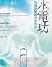 二手書R2YB2013年1月初版一刷《水電功 自體荷爾蒙分泌功法》王惠海 APT