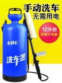 車維士洗車器洗車神器車載便攜式高壓手動洗車機水槍家用刷車工具