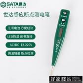 世達測電筆多功能數顯2018電工專用高精度感應線路檢驗家用試電筆
