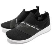【六折特賣】adidas 慢跑鞋 Refine Adapt 黑 白 女鞋 無鞋帶 彈性繃帶 運動鞋 【PUMP306】 DB1339