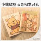 【東京正宗】 小熊維尼 26孔 活頁 相...